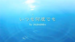 papadeko(ぱぱでこ)です。2ヶ月ぶりのアップとなりました。 今回は久...