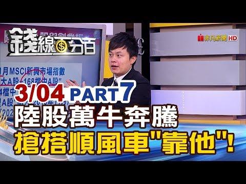 """【錢線百分百】20190304-7《MSCI加速調升A股權重! """"靠他""""搭順風車!》"""