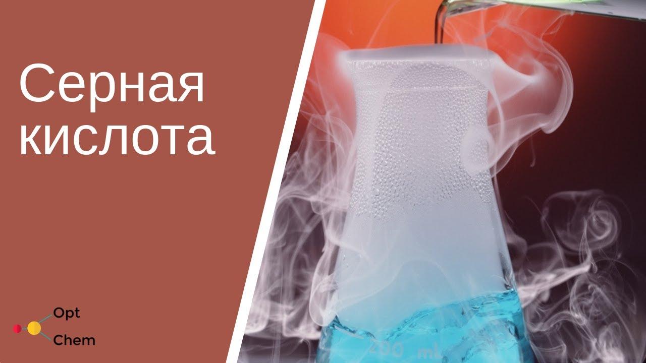 Укр-химия предлагает концентрированная серная кислота купить украина, киев по самым низким ценам.