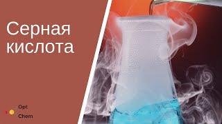 Серная кислота(, 2015-12-24T08:37:59.000Z)
