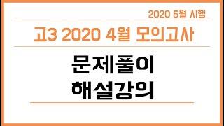 2020년 고3 4월 모의고사 영어 5월 시행