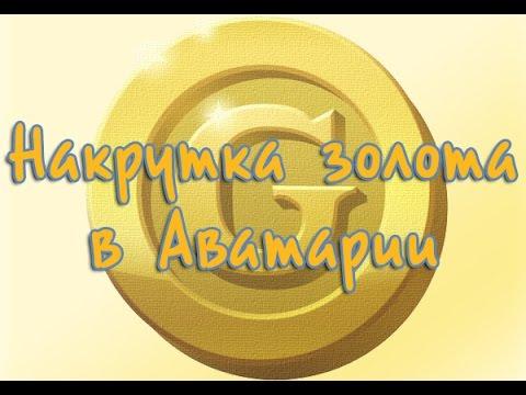 Накрутка золота в аватарии бесплатно Вконтакте