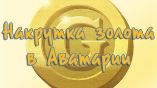 Накрутка золота в аватарии бесплатно Вконтакте(И так, поехали! держите прямую ссылку для накрутки. Скачать чит --------- /chity-na-avatariy/86-chit-nakrutka-zolota-v-avatarii-skachat-besplatno..., 2015-11-24T14:37:47.000Z)
