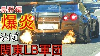 【爆走】関東LB軍団のツーリングがヤバすぎる⁉️爆炎GTR⁉️ thumbnail