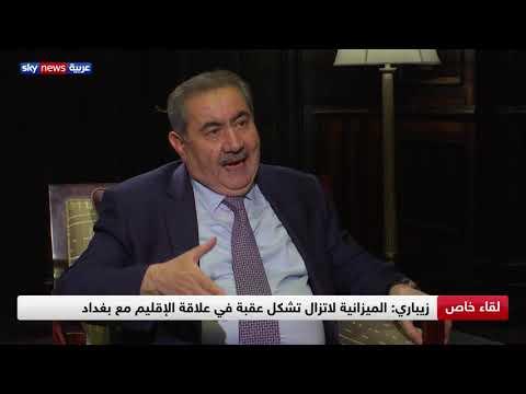 لقاء خاص مع وزير الخارجية العراقي الأسبق هوشيار زيباري  - نشر قبل 3 ساعة