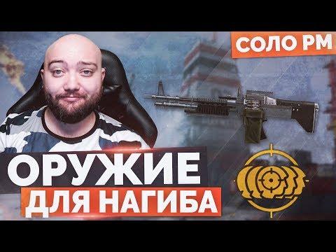 WarFace 🔘 ОРУЖИЕ ДЛЯ НАГИБА 🔘 СОЛО РМ - M60E4 thumbnail