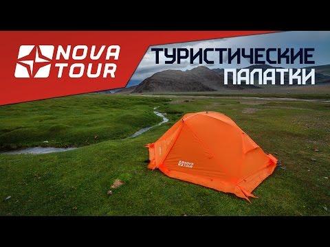 Туристические палатки, тенты, шатры, гамаки