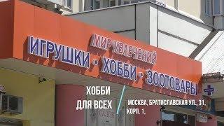 Обзор. Магазин Хобби для всех на Братиславской