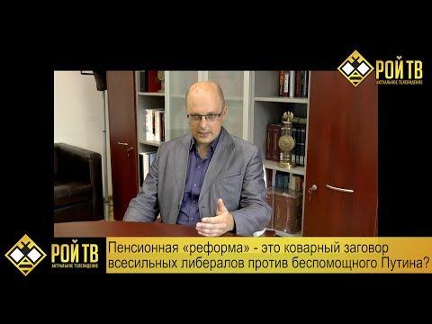 Есть пенсионный заговор против Путина? Или нет?