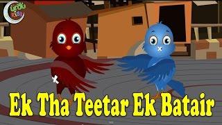 Ek Tha Teetar Ek Batair | ایک تھا تیتر ایک بٹیر | Urdu Nursery Rhyme
