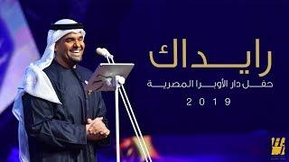 حسين الجسمي – رايداك (دار الأوبرا المصرية) | 2019