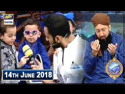 Shan E Iftar Roza Kushai & Dua - 14th June 2018