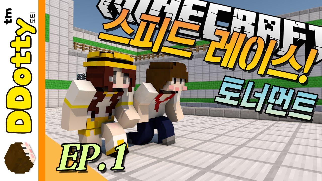 장애물 경주!! [토너먼트 스피드 레이스 #1편] - Speed Race - 마인크래프트 Minecraft [도티]