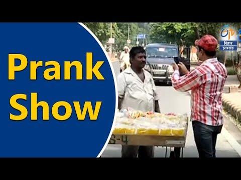 Janta Express For Bihar | Prank Show | ETV Bihar Jharkhand