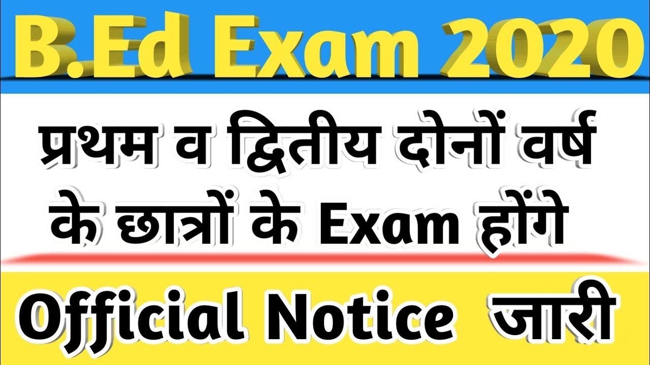 BED EXAM Oct 2020 || MDU KUK CRSU IGU BED EXAM DATE SHEET || प्रथम व द्वितीय वर्ष के Exam होंगे #