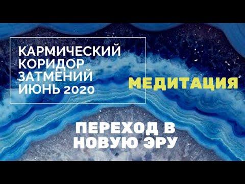 МЕДИТАЦИЯ - кармический коридор затмений с 5 июня по 5 июля