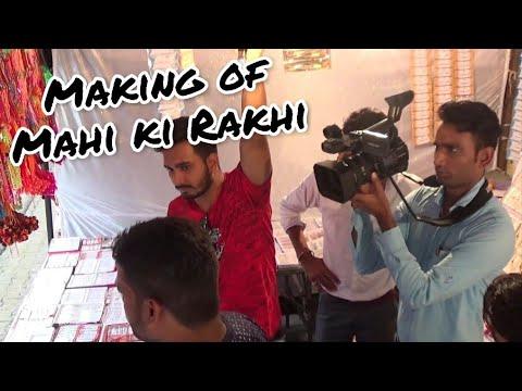 Making Of Mahi Ki Rakhi 😜😛😀😆😁