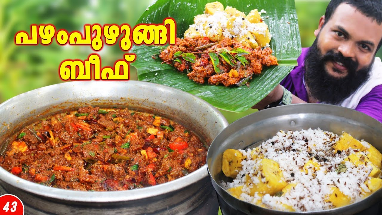 പഴം പുഴുങ്ങി ബീഫ് | Banana Recipes | Kaya - Beef Kerala Traditional Recipe | Beef With Banana