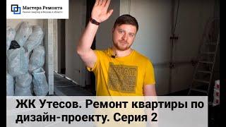 ЖК Утесов. Ремонт квартиры 130м2 по дизайн-проекту. Серия 2