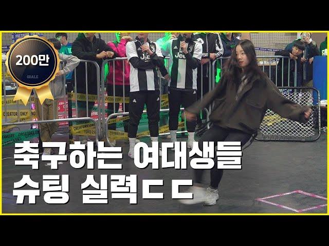 축구하는 여대�들 슈팅실력�ㄷㄷ �세부터 완벽...(feat.�스트, �구�, 코미꼬)ㅣ GOALE