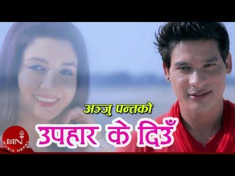 Anju Pant New Super Hit Adhunik Song || UPAHAR K DIU KHAI ||  उपहार के दिउँ खै Kamana Digital