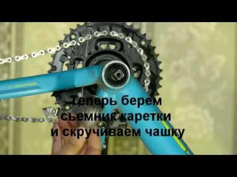 Как снять шатуны и каретку велосипеда