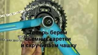 Как снять шатуны и каретку велосипеда(Сайт VeloVidshup.ru начинает серию видео о ремонте и обслуживании вашего железного коня. Следите за новостями..., 2015-07-08T14:20:58.000Z)