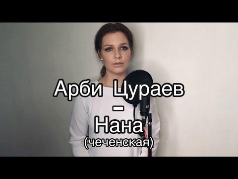 Алиса Супронова - Нана/Мама (чеченская)/Alisa Supronova - Mother (in Chechen)