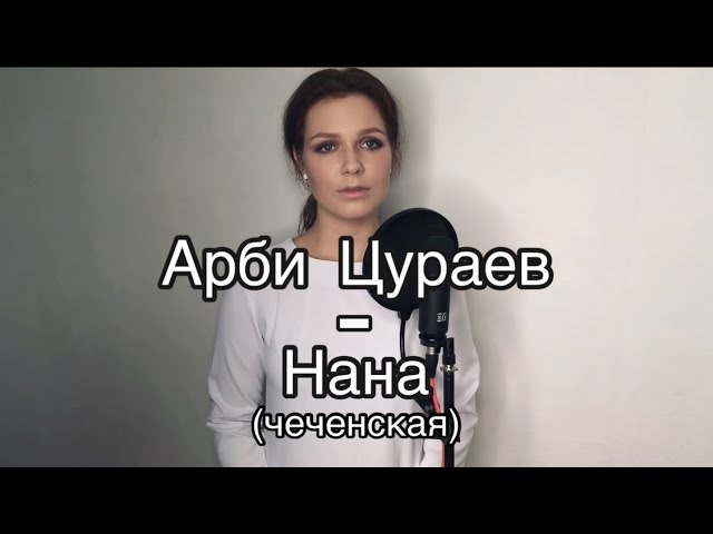 Alisa Supronova Nana Mama Chechenskaya Alisa Supronova Mother In Chechen Youtube