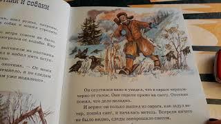 """Борис Житков. РУССКИЕ СКАЗКИ О ПРИРОДЕ. """"Охотник и собаки""""."""