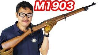 S&T M1903 【高い命中精度のスナイパーライフル】ボルトアクション エアーコッキング ライフル リアルウッド マック堺 エアガンレビュー