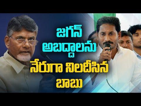 TDP Chief Chandrababu Naidu Condemns AP CM YS Jagan Comments On Irrigation Projects | ABN Telugu
