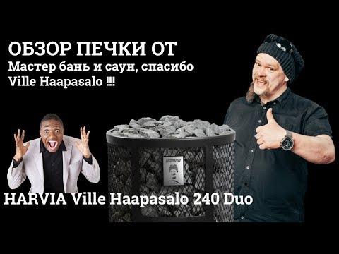 Дикая Печь для сауны  Ville Haapasalo 240 Duo ОБЗОР!
