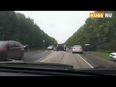 Авария на трассе Екатеринбург-Каменск 29.08.2019