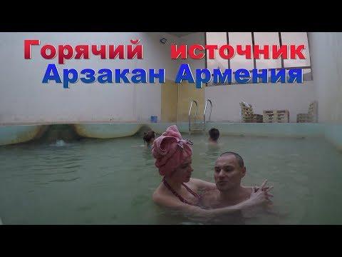 Термальный источник Арзакан Армения