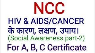 NCC COURSE :- HIV & AIDS/CANCER के कारण, लक्षण, उपाय। (Social Awareness part-2)