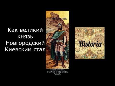 Как великий князь новгородский киевским стал
