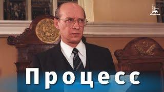 Процесс (драма, реж. Алексей Симонов, 1989 г.)