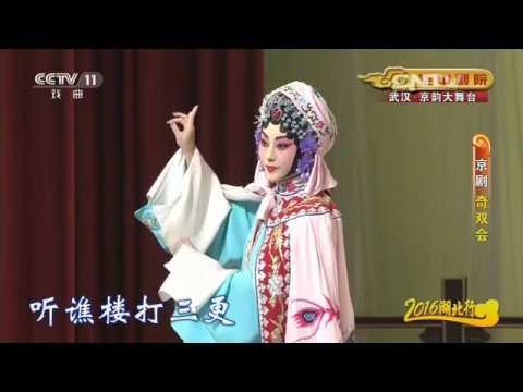 双奇_京剧《奇双会》 【空中剧院 20160618】 - YouTube