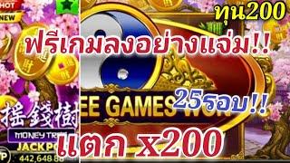 สล็อตโจ๊กเกอร์ สล็อตxo-เกมMoney Tree มาอย่างแจ่มเพิ่มฟรีเกมรัวๆ200เท่า!!🥰|nobiliveSteam