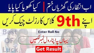 Check 9th Class Result 2018 || All Punjab Boards Result 2018 ||