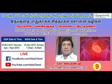 இதயத்தை பாதுகாக்க சித்தர்கள் சொன்ன வழிகள்-4, Dr. அன்புகணபதி