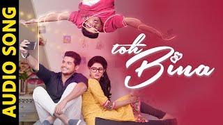 Toh Bina | Audio Song | Odia Music Album | Rajesh | Sradha | Durga | Basudev Films | Vighnanz