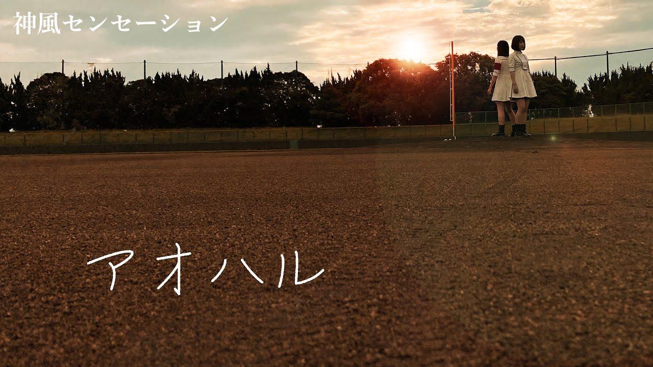 神風センセーション (Kamikaze Sensation) – アオハル (Aoharu)