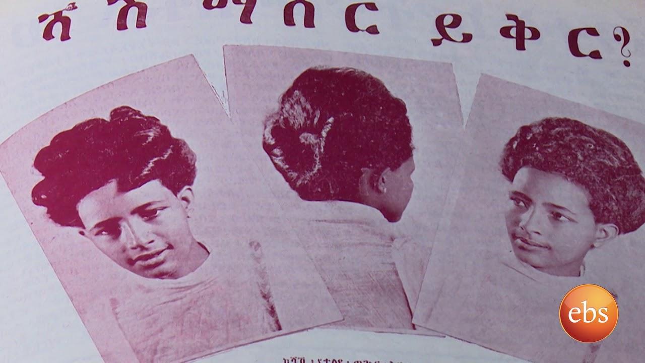 Tizitachen ትዝታችን: Coverage on National Archives & Library Agency - ትዝታችን በብሄራቲ በተ-መዛግብት እና ቤተ-መጻህፍት