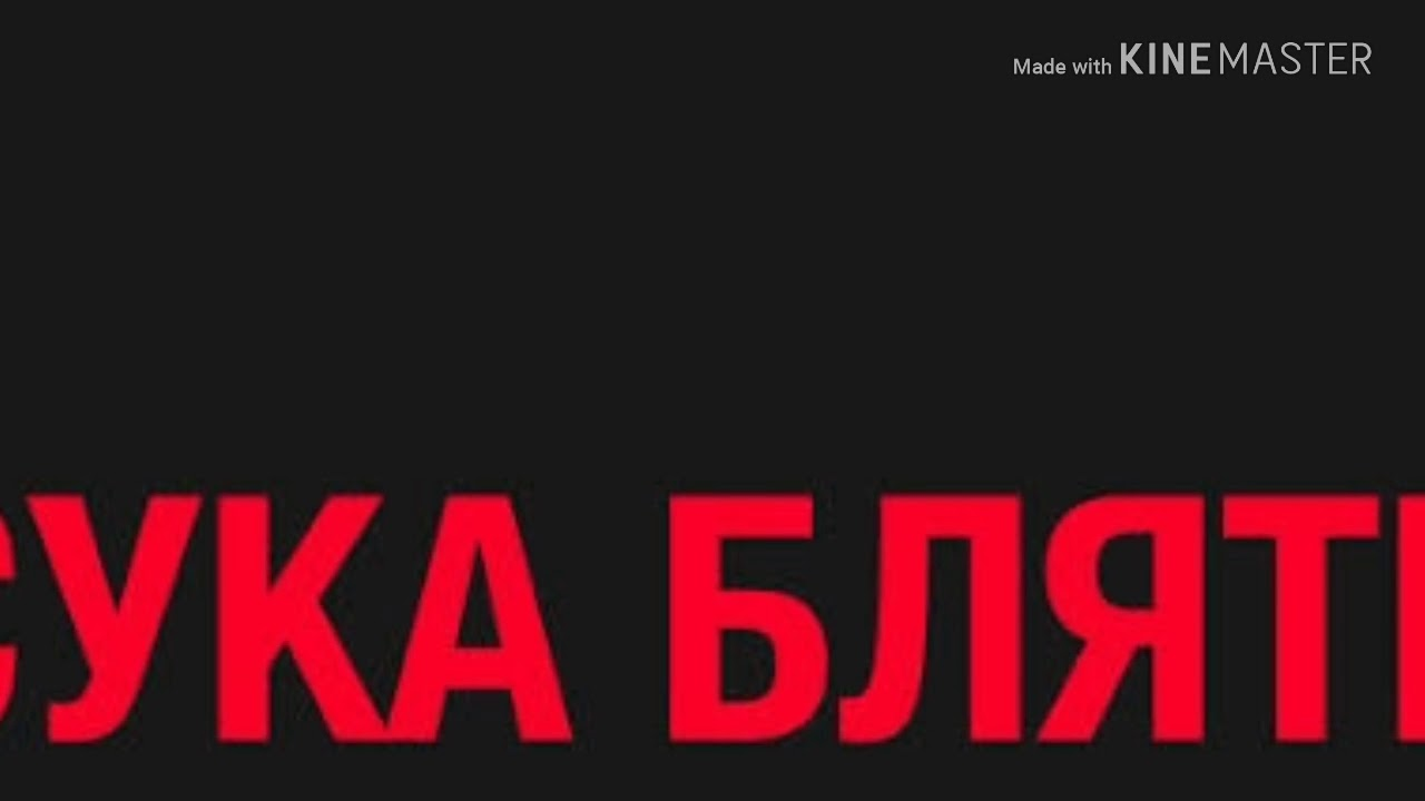 cyka blyat dj blyatman russian village boys audio youtube