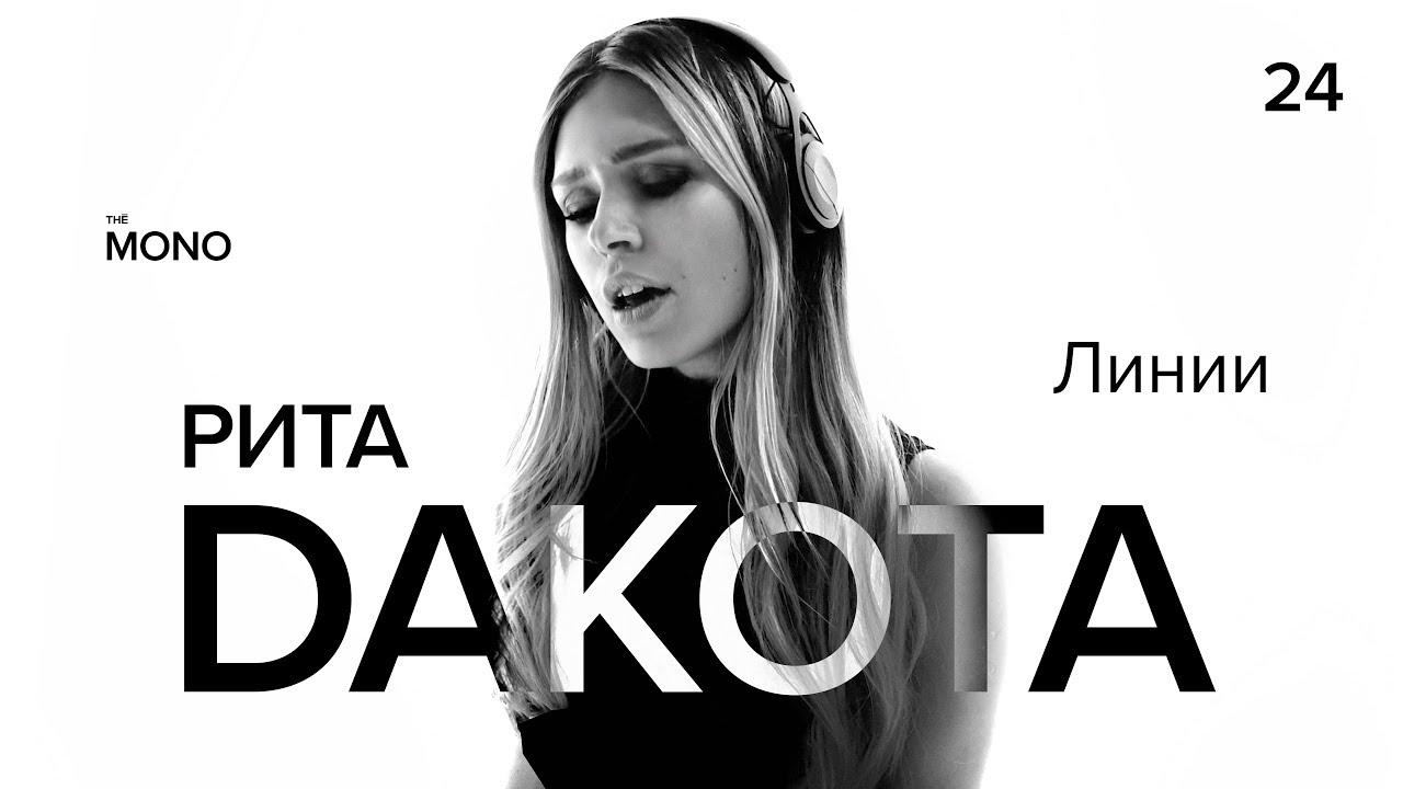РИТА DAKOTA - Новые Линии / LIVE / THĒ MONO