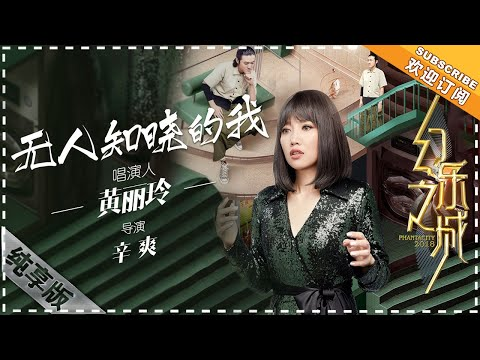 A-Lin 黄丽玲《无人知晓的我》- 唱演纯享《幻乐之城》PhantaCity【歌手官方音乐频道