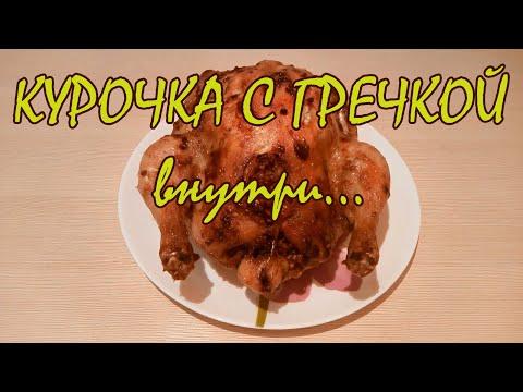Курица, фаршированная гречкой - легко и просто!