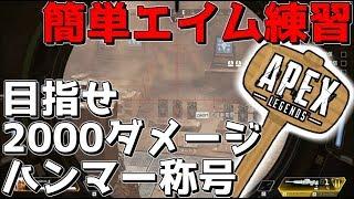 【APEX LEGENDS 】初心者でも出来る超簡単エイム改善練習!!wwww…